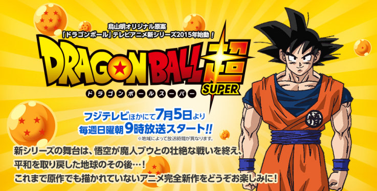 Dragon ball super 1er spot tv et logo d finitif dragon ball actualit - Dragon ball z site officiel ...